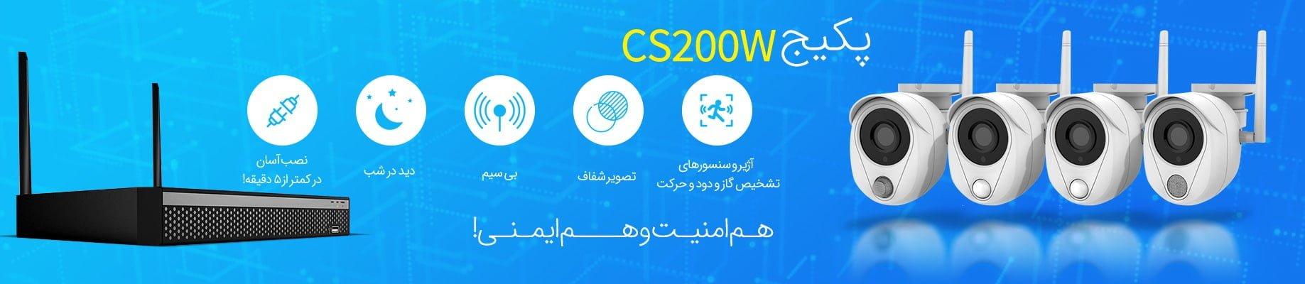 سیستم امنیتی هوشمند لانگسی مدل CS200W