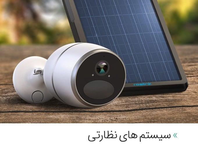 سیستم های نظارتی _ دوردید تک
