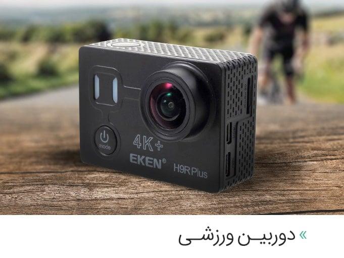 دوربین ورزشی _ دوردید تک