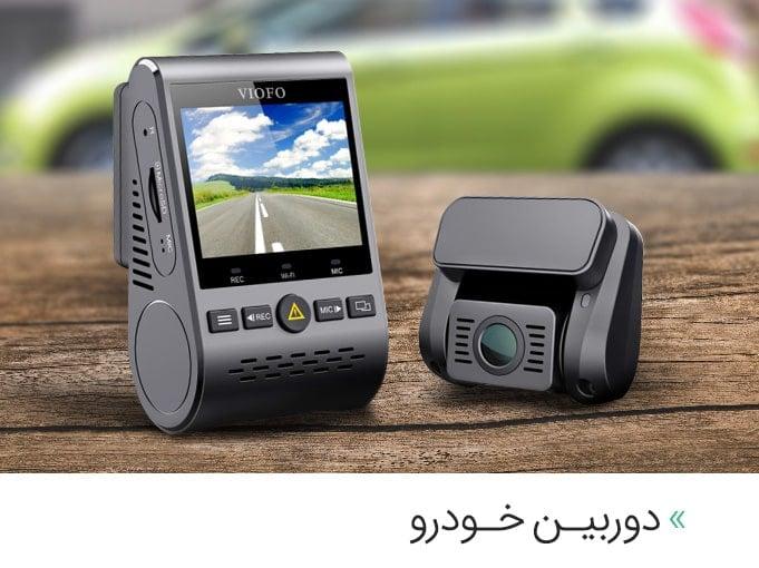 دوربین خودرو_دوردید تک