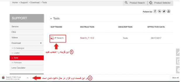 نصب نرم افزار ip search