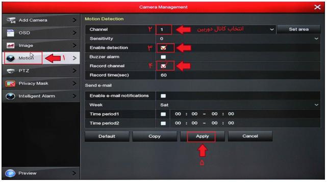 فعال سازی قابلیت تشخیص حرکت motion detection