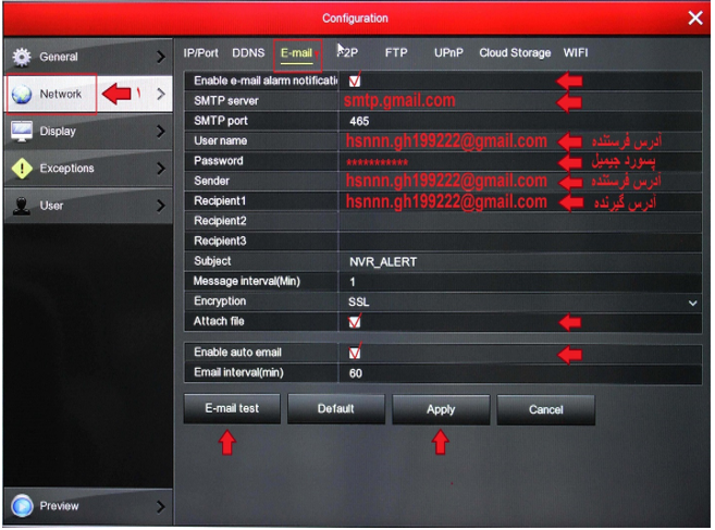 فعال سازی ارسال ایمیل Email or Gmail برای بسته امنیتی XVRDA2108HD8MB500