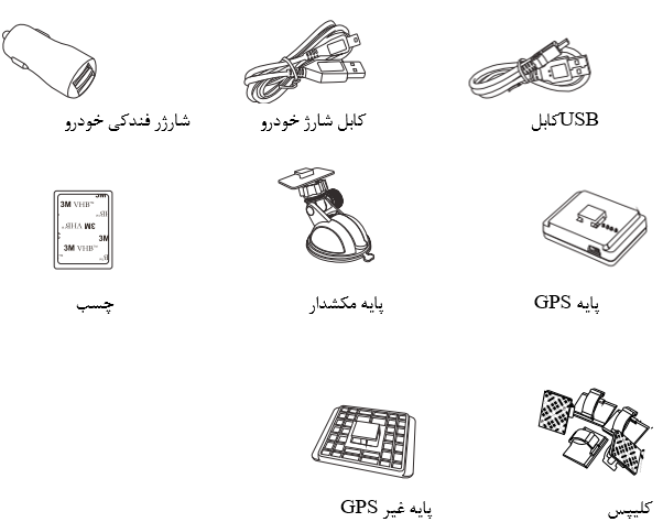 تجهیزات جانبی دوربین خودرو مدل A119 Pro ،A119 Pro-G ،A119-G و A119-S