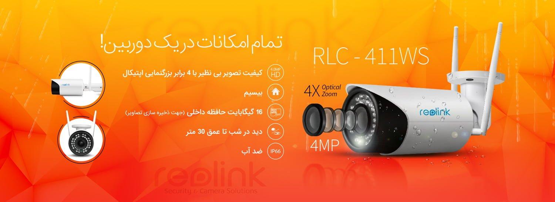 امکانات دوربین های مداربسته ریولینک | مشخصات فنی دوربین های مداربسته رئولینک