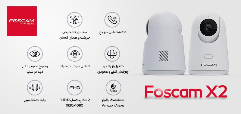ویژگی های دوربین مداربسته فوسکم X2 | دوربین تحت شبکه فوسکم X2