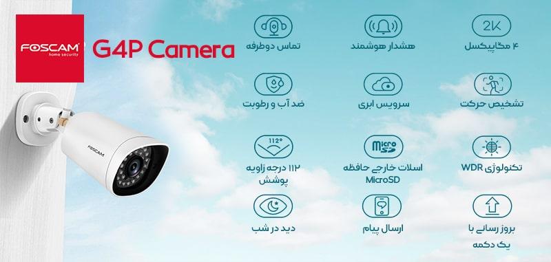 امکانات دوربین مداربسته فوسکم G4P