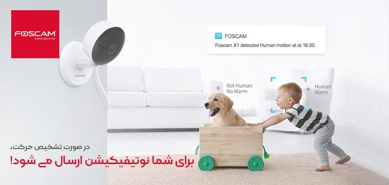 سنسور تشخیص حرکت انسان در دوربین های تحت شبکه فوسکم foscam
