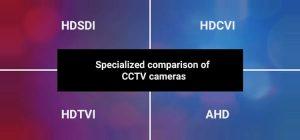 مقایسه تخصصی دوربینهای مداربسته HDTVI، HDCVI، AHD و HDSDI